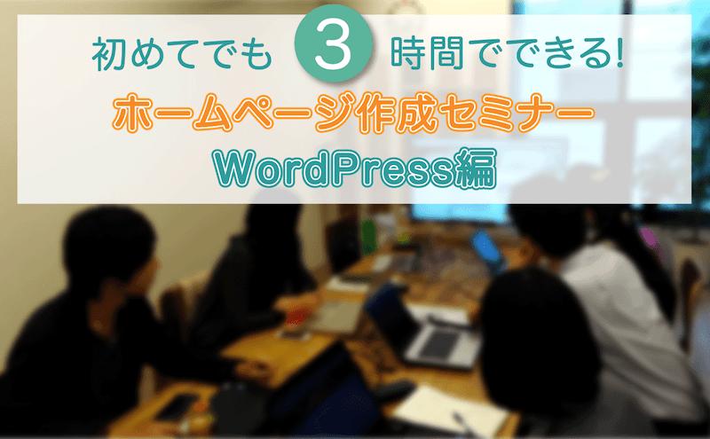 ホームページ作成セミナー WordPress入門講座