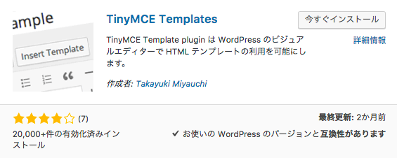 WordPress プラグイン TinyMCE Templates