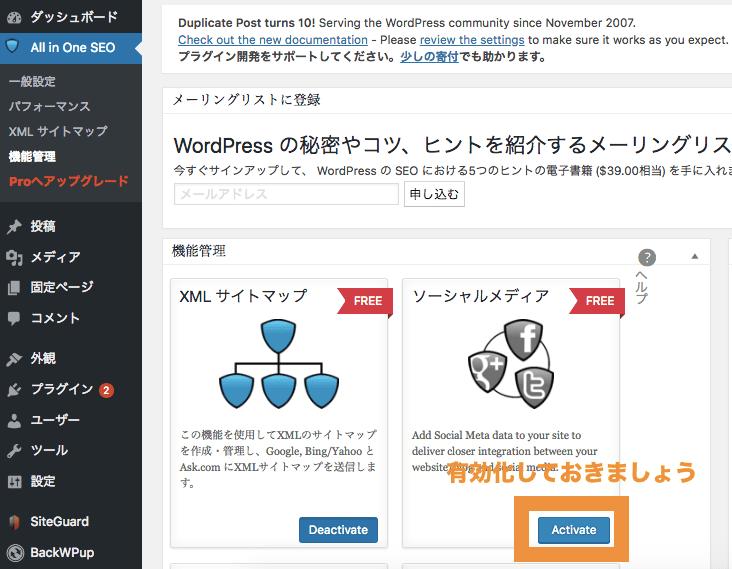 WordPress All in One SEO Pack ソーシャルメディアをアクティベート