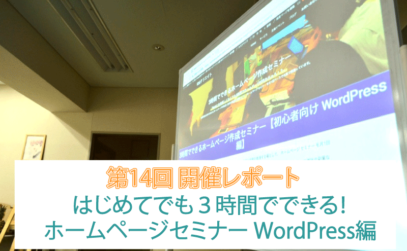 14回 開催レポート はじめてでも3時間でできる!ホームページ作成セミナー WordPress編@南堀江エイトビル10F