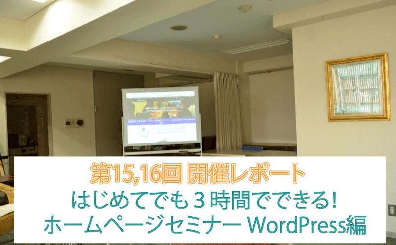 第15回・第16回 はじめてでも3時間でできるホームページ作成セミナー WordPress編@大阪南堀江