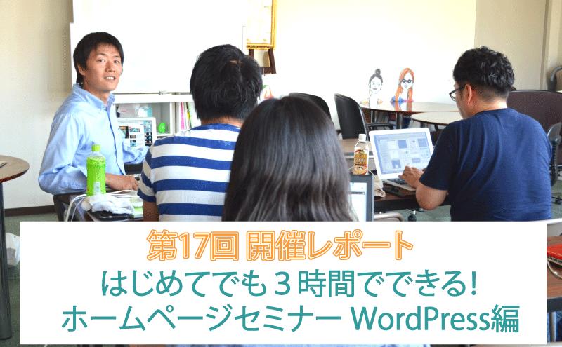 第17回 はじめてでも3時間でできるホームページ作成セミナー WordPress編 集合写真@大阪南堀江