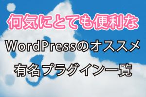 何気にとても便利なWordPressのオススメ有名プラグイン一覧