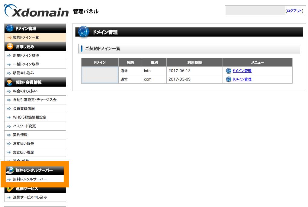 エックスドメイン 管理画面