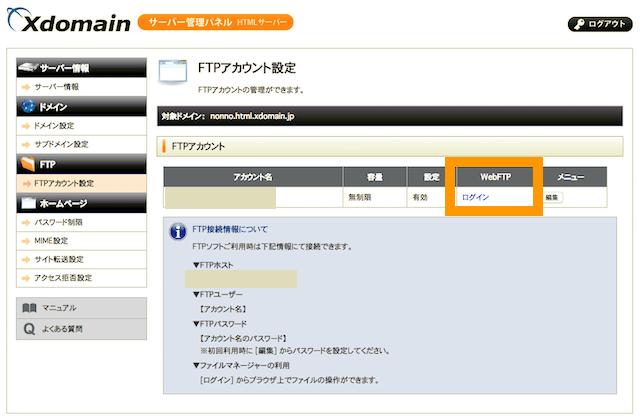 エックスドメイン HTML FTP Webログイン