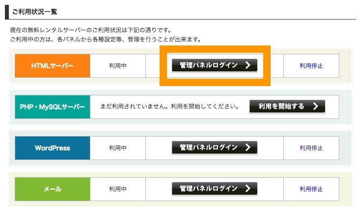 エックスドメイン コントロールパネル HTML管理パネルログイン