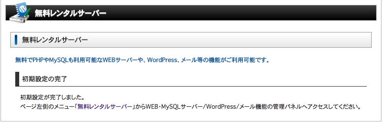 エックスドメイン WordPressインストール
