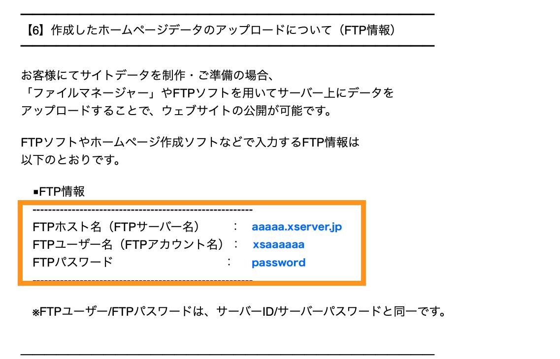 エックスサーバーのメール ■重要■サーバーアカウント設定完了のお知らせ FTP情報