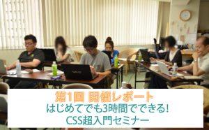 第1回CSS超入門セミナー 集合写真