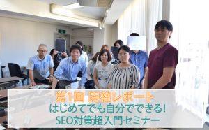 第1回SEO対策セミナー 集合写真