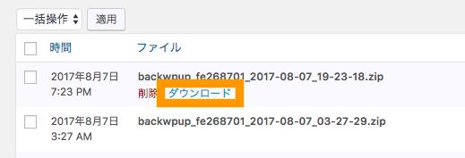 BackWPup バックアップファイルをダウンロードする