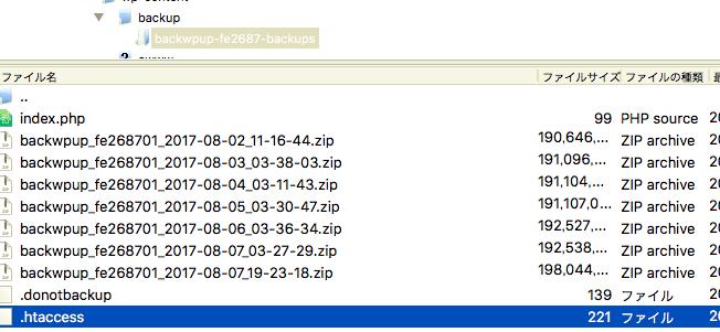 バックアップしたzipファイルをFileZillaから確認
