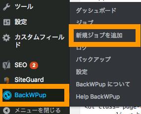BackWPup 新規ジョブを追加
