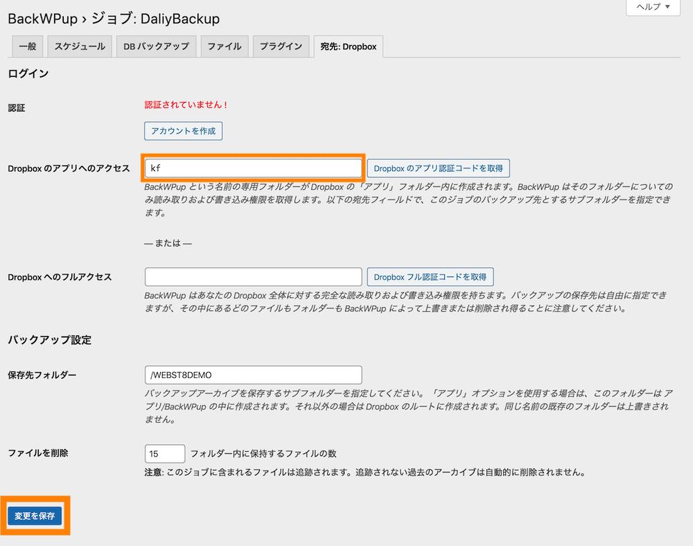 backWPup dropboxの設定で認証コードを貼り付ける