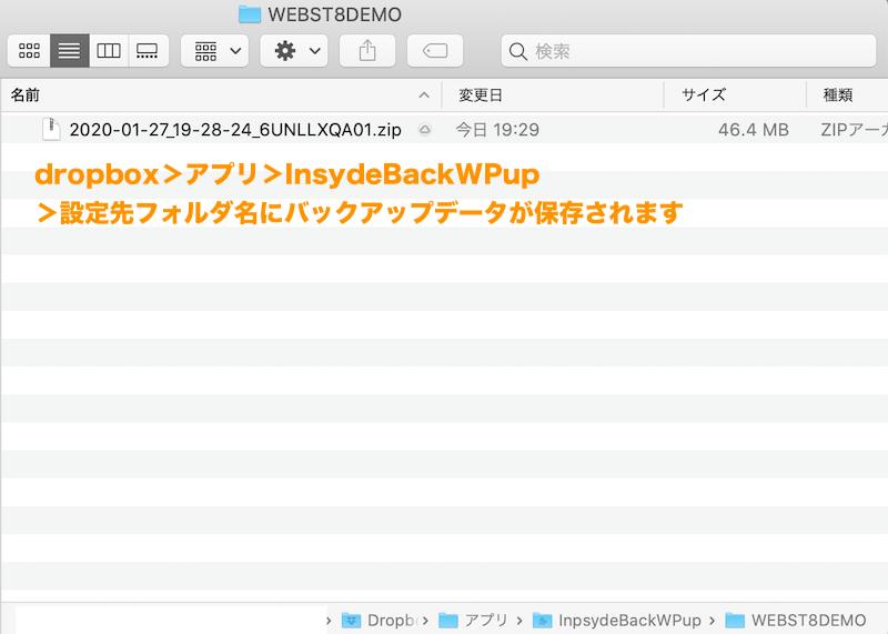 backWPup dropboxにバックアップファイルが保存された