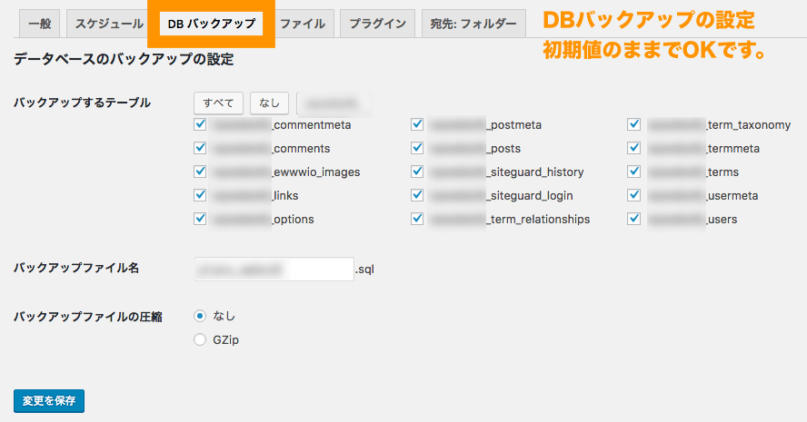 BackWPup DBバックアップ設定