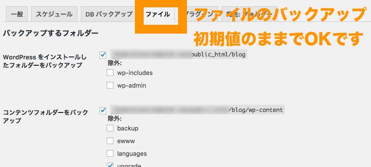BackWPupフォルダ設定