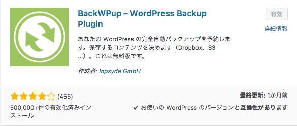 BackWPup WordPress バックアップ用プラグイン