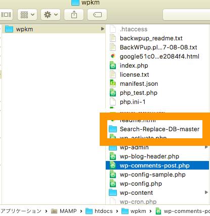 Search-Replace-DB-masterをwordpressフォルダにコピーする