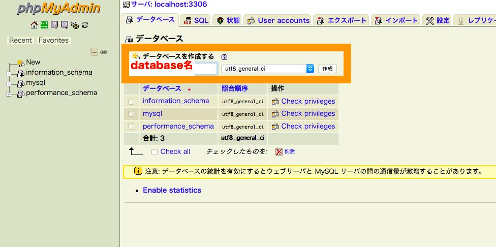 データベース作成 phpMyAdmin