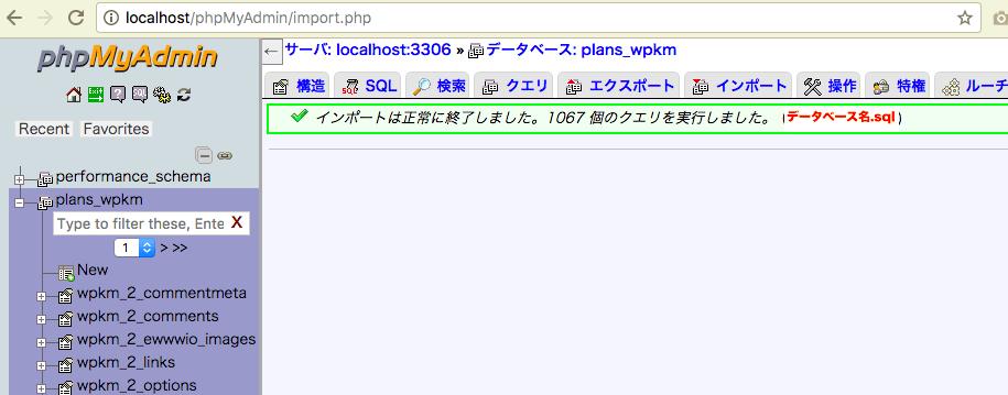 SQLのインポート