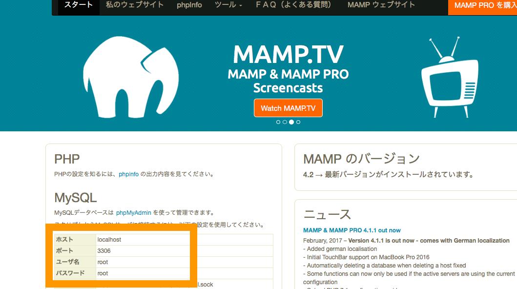 MAMPのオープンページ