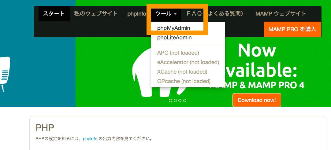 MAMPのOpenPageからphpMyAdminを起動する