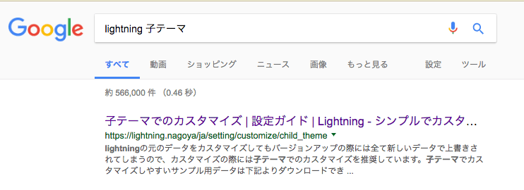 lightning 子テーマで検索