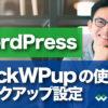 【BackWPupの使い方】WordPress バックアッププラグイン