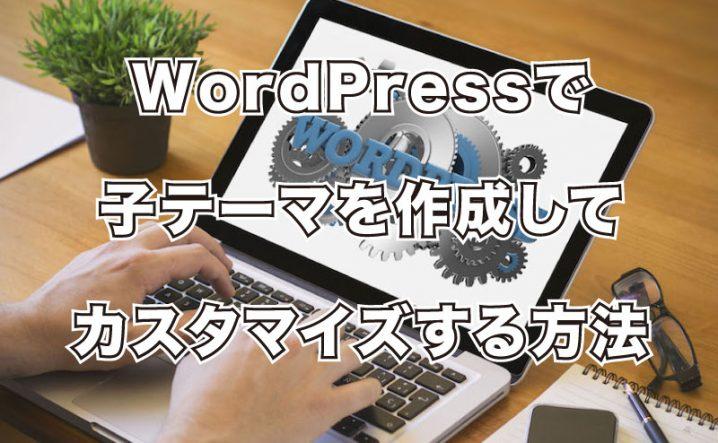 WordPressで子テーマを作成してカスタマイズする方法