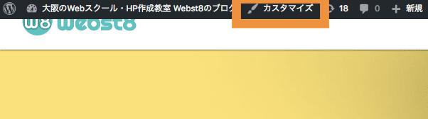WordPress カスタマイズ