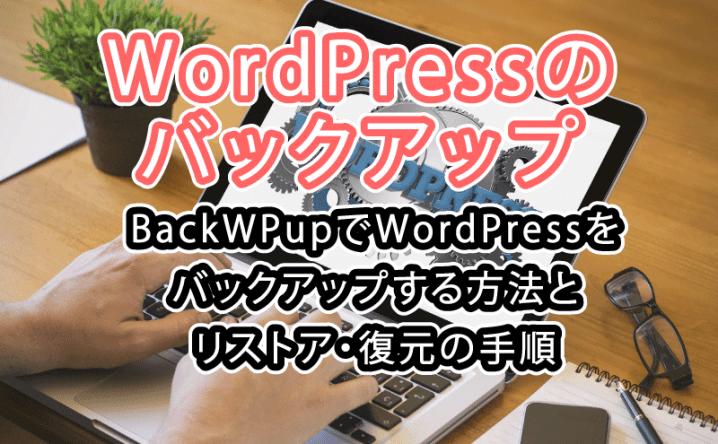 WordPressのバックアップ BackWPupでバックアップ設定・リストア復元する手順