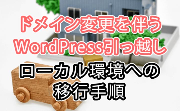 ドメイン変更を伴うWordPressの引越し ローカル環境への移行手順