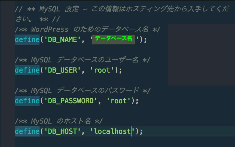 wp-config.php データベースアクセス情報
