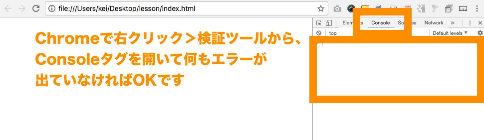 Chromeで右クリック>検証ツールから、 Consoleタグを開いて何もエラーが 出ていなければOKです