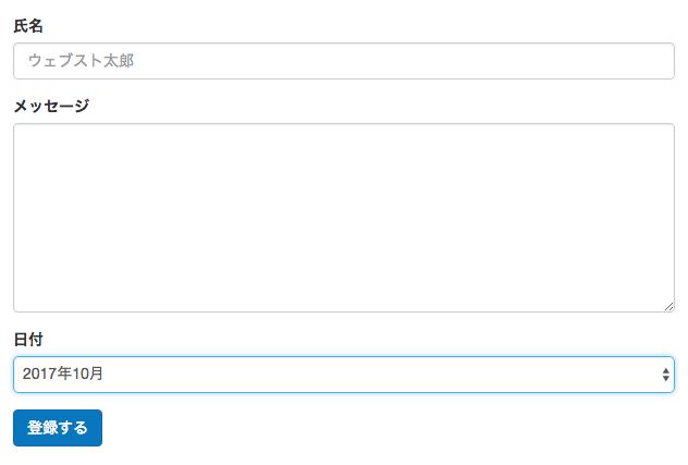 Bootstrap フォームの例