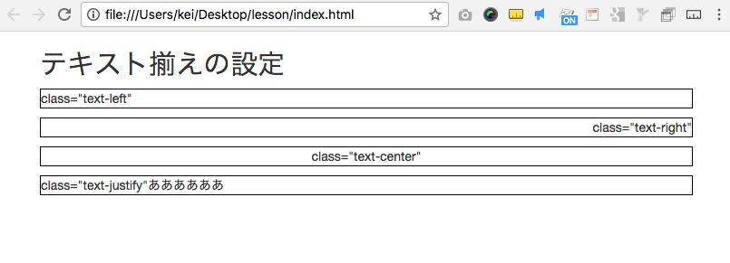 bootstrap テキスト揃えのクラス