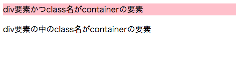 div.container{background:pink;}でdiv要素かつclass名がcontainerの要素の背景をピンク色にする