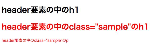 header .sample{color:red;}でheader要素の中のclass名がsampleの要素を赤文字にする