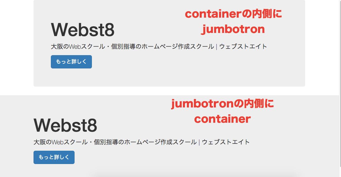 jumbotronの内側にcontainerを配置すると横幅いっぱいになる