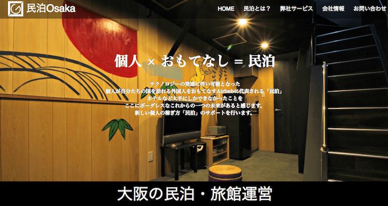 大阪の民泊施設・旅館の運営株式会社グレートステイ