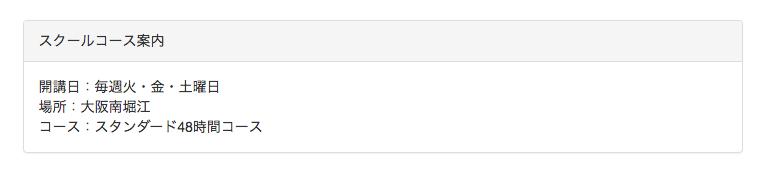 Bootstrap パネル 表示例