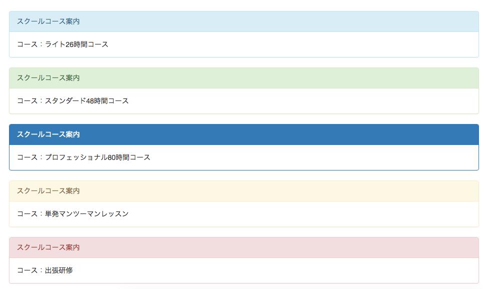 Bootstrap パネル 色々なカラー表示例
