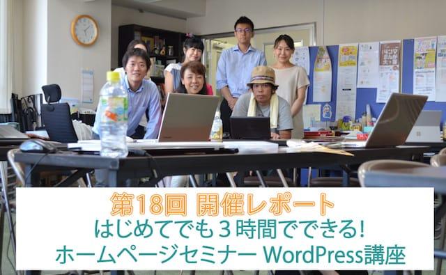 第18回 はじめてでも3時間でできるホームページ作成セミナー WordPress編 集合写真@大阪南堀江