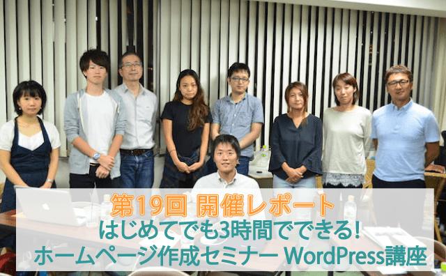 第19回 はじめてでも3時間でできるホームページ作成セミナー WordPress講座 集合写真@大阪南堀江