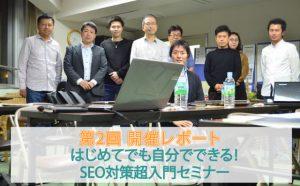 第2回SEO対策セミナー 集合写真