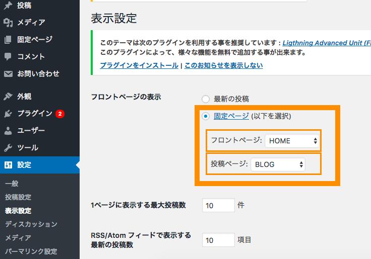 WordPress 設定>表示設定 フロントページの設定