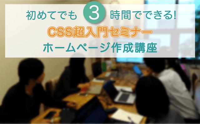 ホームページ作成セミナー CSS入門講座