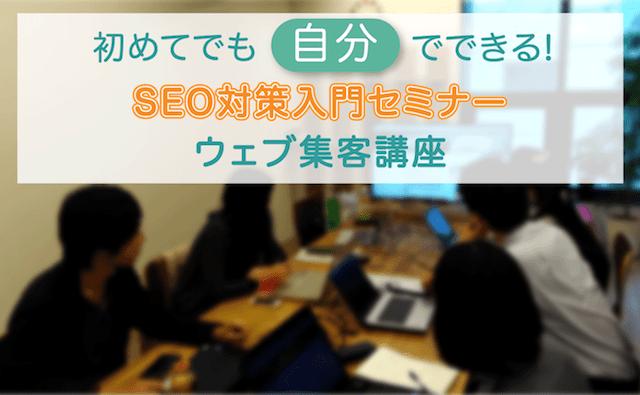 SEO対策超入門セミナー ウェブ集客基礎講座