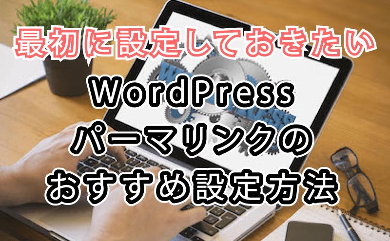 最初に設定したおきたいWordPressパーマリンクのおすすめ設定方法